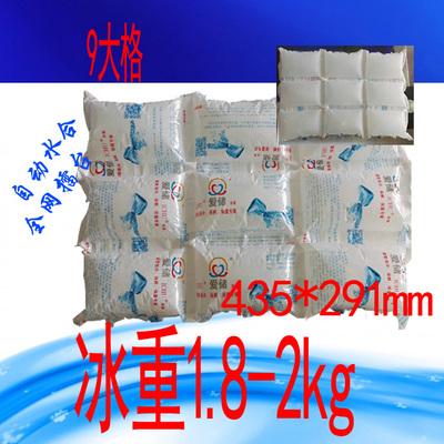 标准二层200克冰袋