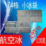 120克*4长格冰袋
