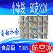 50克×24连格科技冰袋