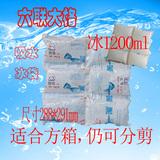 200克×6长格航空冰袋